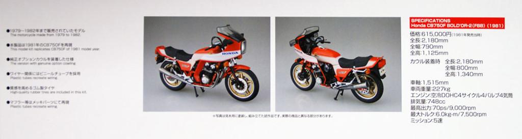 Aoshima Bike 34 Honda CB750f Bold'or-2 Option Ver. 1/12 scale kit