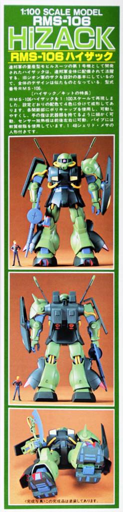 Bandai Z GUNDAM Series RMS-106 HiZACK 1/100 scale kit 038643