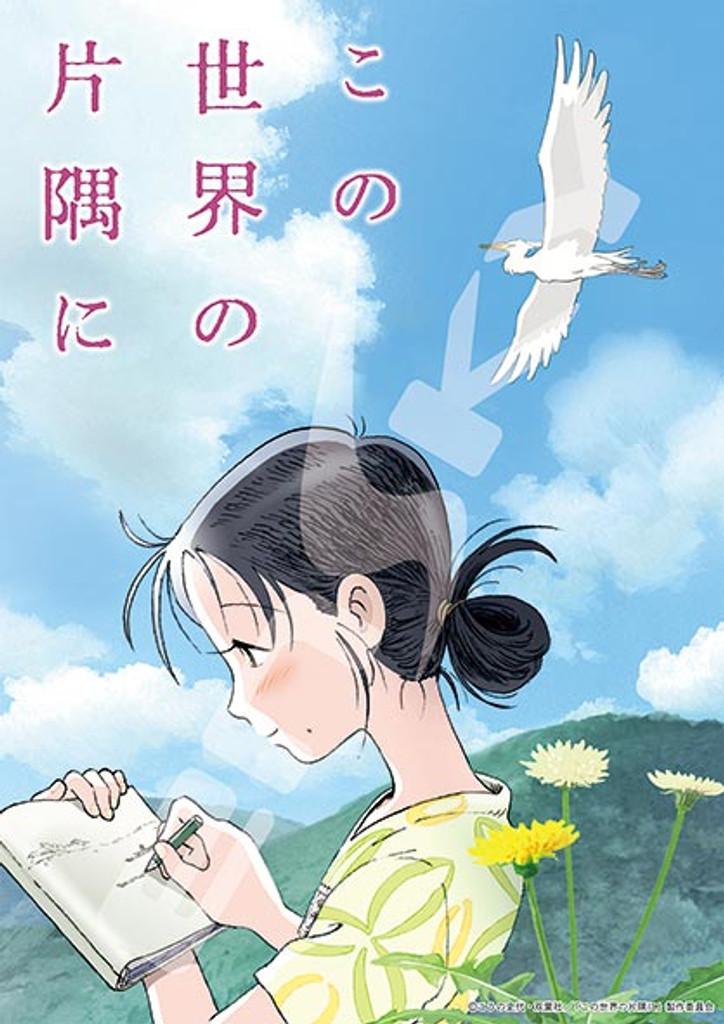 Ensky Jigsaw Puzzle 208-006 Japanese Movie In a Corner of This World Kono Sekai no Katasumi ni (208 Pieces)