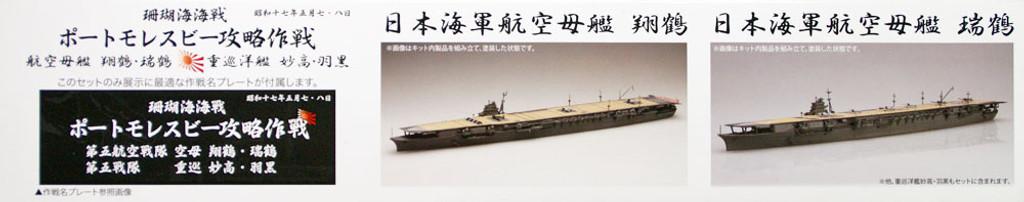 Fujimi TOKU SP63 Battle of the Coral Sea Shokaku Zuikaku Myoko Haguro Set 1/700 scale kit