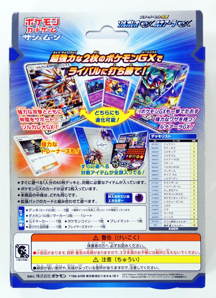Pokemon Card Game SME Sun & Moon Starter Set Legend Solgaleo GX Lunala GX