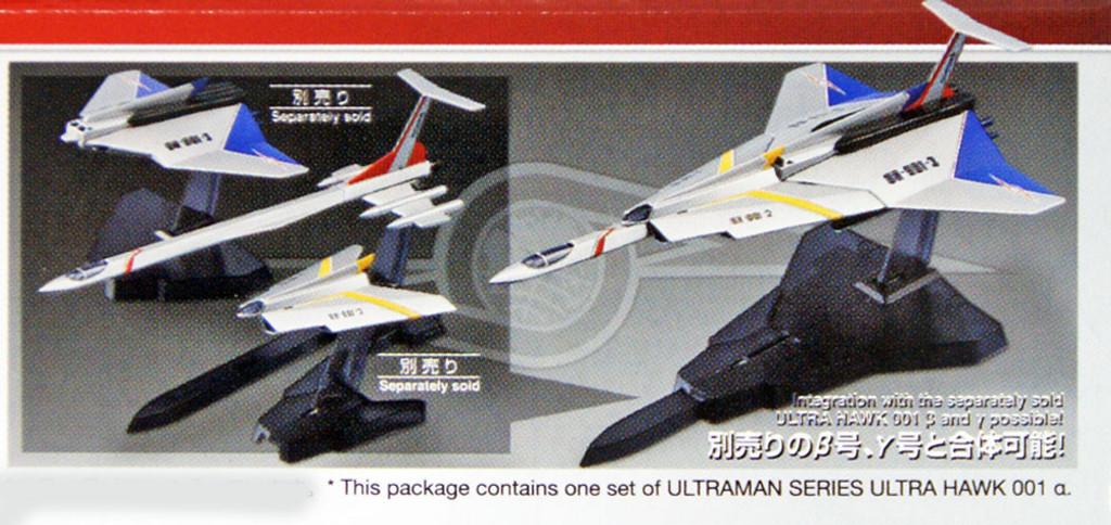 Bandai 184249 Ultraman ULTRA GUARD ULTRA HAWK 001 a (Alpha) Non Scale Kit (Mecha Collection Ultraman No.13)