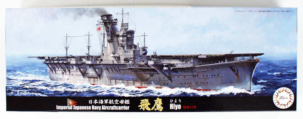 Fujimi TOKU-13 IJN Aircraft Carrier Hiyo 1/700 Scale Kit