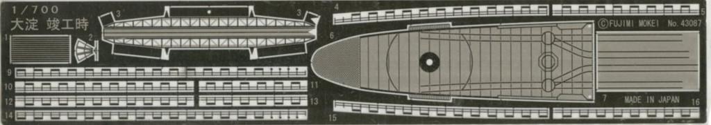 Fujimi TOKU SP80 IJN Light Cruiser Oyodo 1943 Version DX 1/700 scale kit