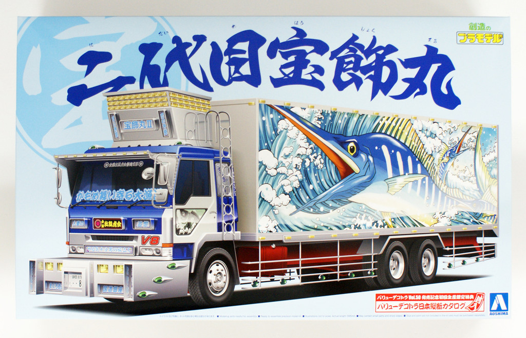Aoshima 52938 2nd Generation Hoshokumaru (Large Refrigerator) 1/32 Scale Kit