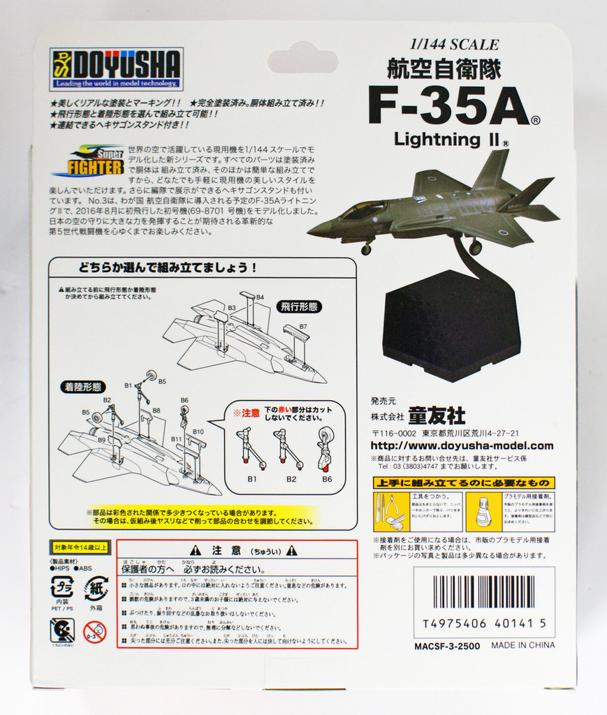 Doyusha 401415 Super Fighter F-35A Lightning II 1/144 Scale Finished Model