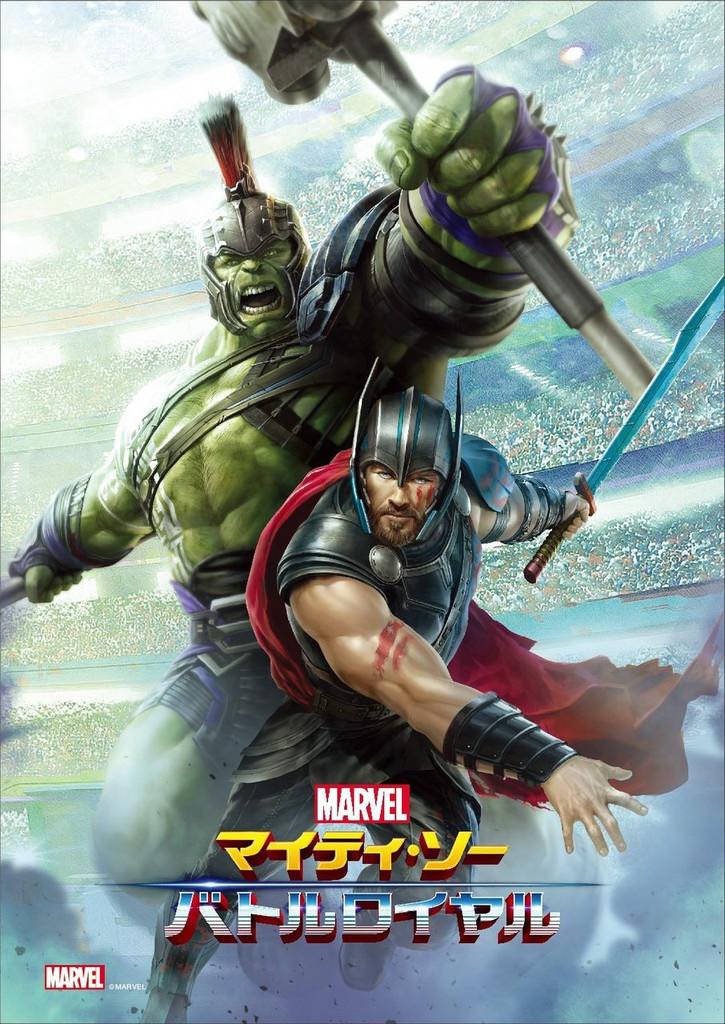 Tenyo Japan Jigsaw Puzzle R-108-621 Marvel Thor Ragnarok (108 Pieces)