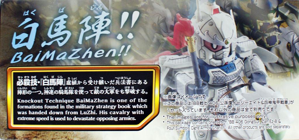 Bandai SD BB 406 Gundam GongSun Zan Ez-8 & Four Symbols Ogre Armor Chariot Plastic Model Kit