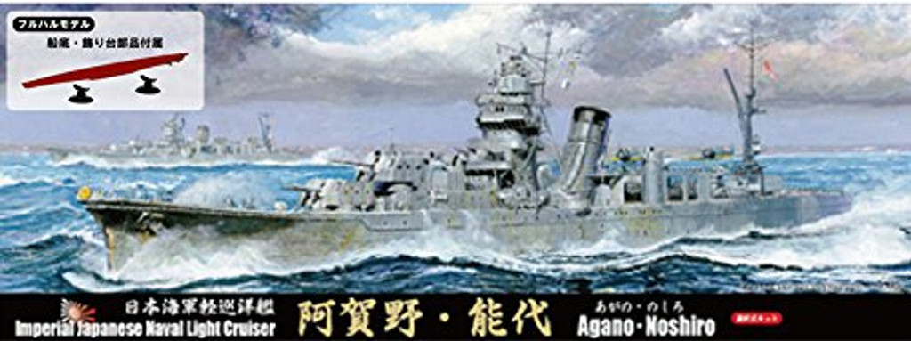 Fujimi TOKU SP101 IJN Light Cruiser Agano Special Ver. (Warship/Display stand included) 1/700 scale kit