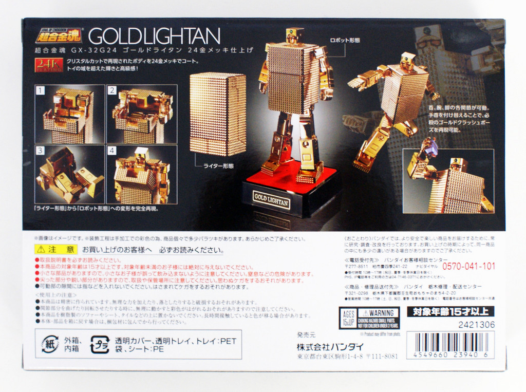 Bandai 239406 Soul of Chogokin GX-32R Gold Lightan 24 Gold Plating Figure