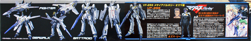 Bandai 555267 Macross VF-25S Messiah Valkyrie Ozma Type 1/72 Scale Kit