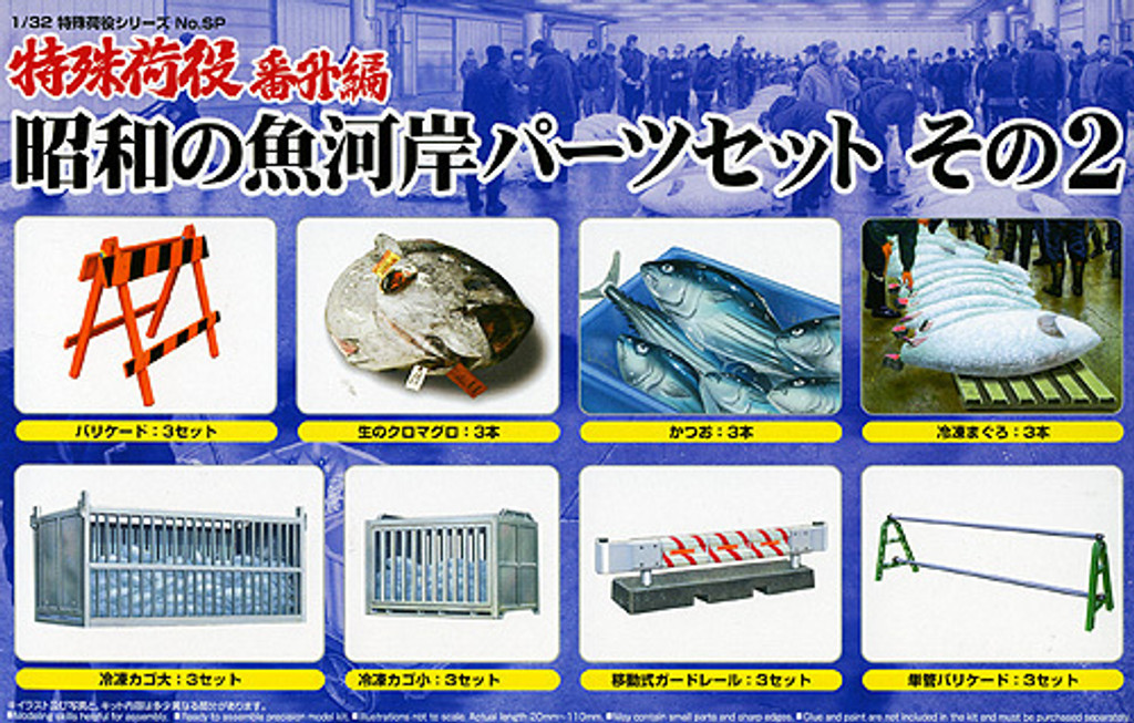 Aoshima 49266 Fish Market Accessories #2 1/32 Scale Kit