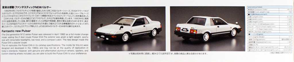 Aoshima 56141 The Model Car 83 Nissan HN12 Pulsar EXA 1983 1/24 scale kit