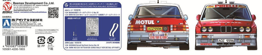 Aoshima 05061 BMW M3 E30 '89 Tour de Corse Rally Ver. 1/24 scale kit