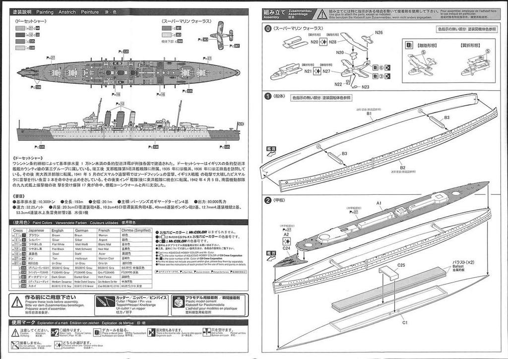 Aoshima Waterline 52662 HMS Dorsetshire Indian Ocean Raid 1/700 scale kit