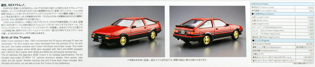 Aoshima 55946 The Model Car 86 Toyota AE86 Sprinter Trueno GT-APEX 1984 1/24 scale kit