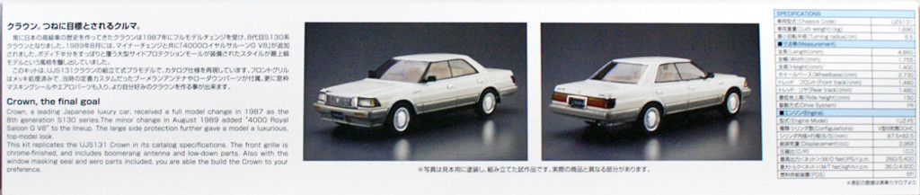 Aoshima 55953 The Model Car 87 Toyota UZS131 Crown Royal Saloon G 1989 1/24 scale kit