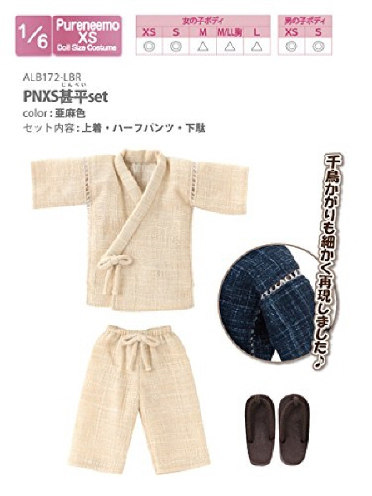 Azone ALB172-LBR PNXS Jinpyeong Set Ash Color