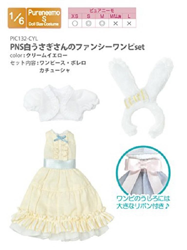 Azone POC392-CYL PNS White Usagi's Fancy One Piece Set Cream Yellow