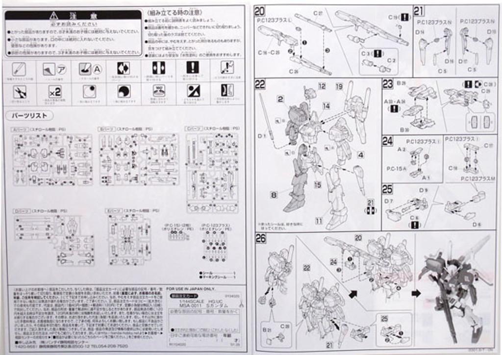 Bandai HGUC 023 Gundam MSA-0011 S-Gundam 1/144 Scale Kit