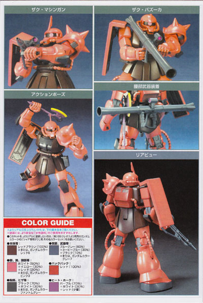 Bandai HGUC 032 Gundam MS-06S ZAKU II 1/144 Scale Kit