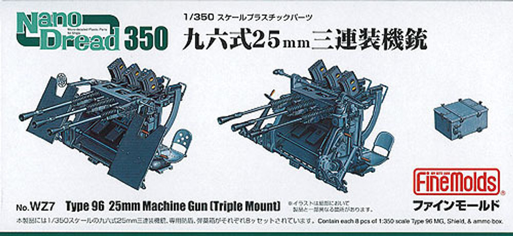 Fine Molds WZ7 Type 96 25mm Machine Gun (Triple Mount) 1/350 Scale Micro-detailed Parts