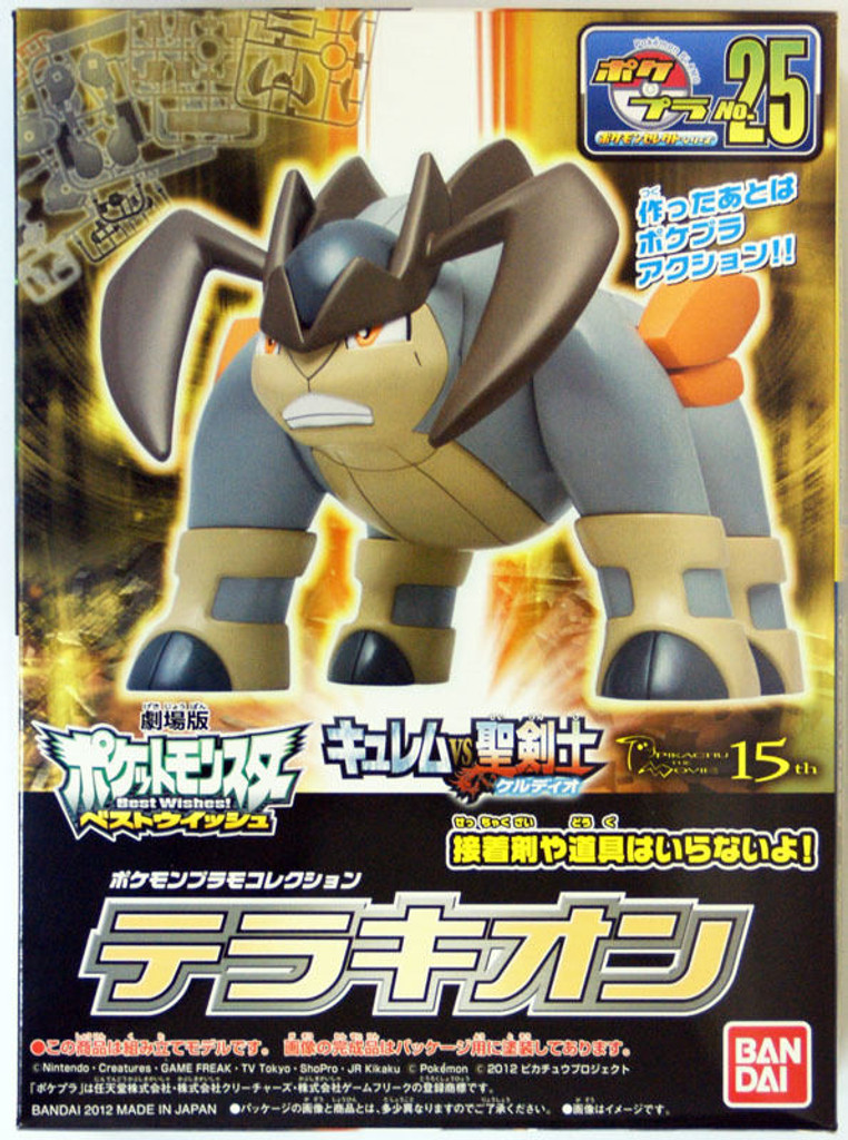 Bandai Pokemon Plamo 25 Terrakion (Plastic Model Kit)
