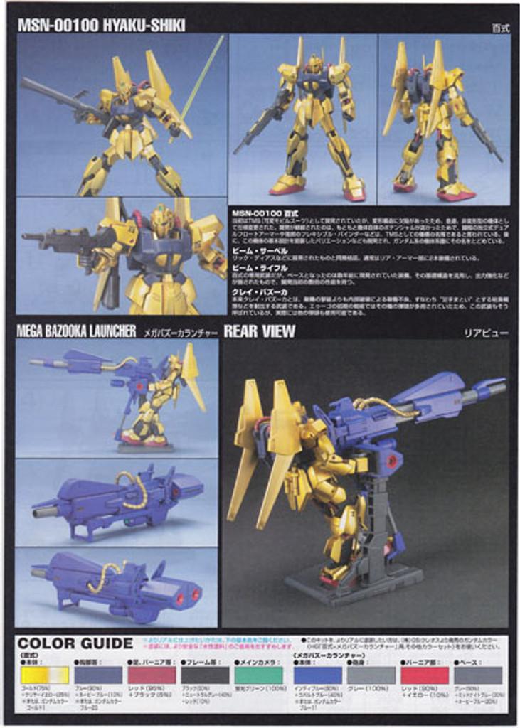 Bandai HGUC 048 Gundam HYAKU-SHIKI+MEGA BAZOOKA 1/144 Scale Kit