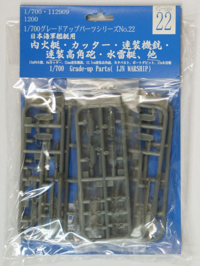 Fujimi 1/700 Gup22 Grade-Up Parts (IJN WarShip) 1/700 Scale