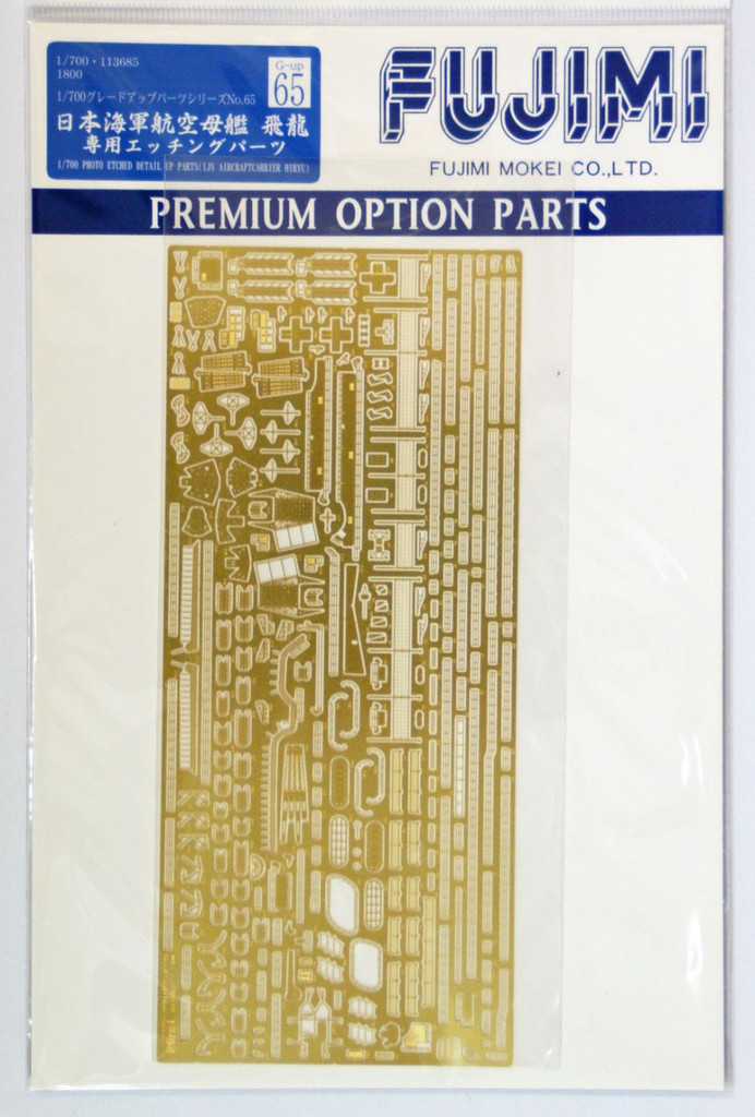 Fujimi 1/700 Gup65 Photo Etched Parts (IJN Aircraft Carrier Hiryu) 1/700 Scale