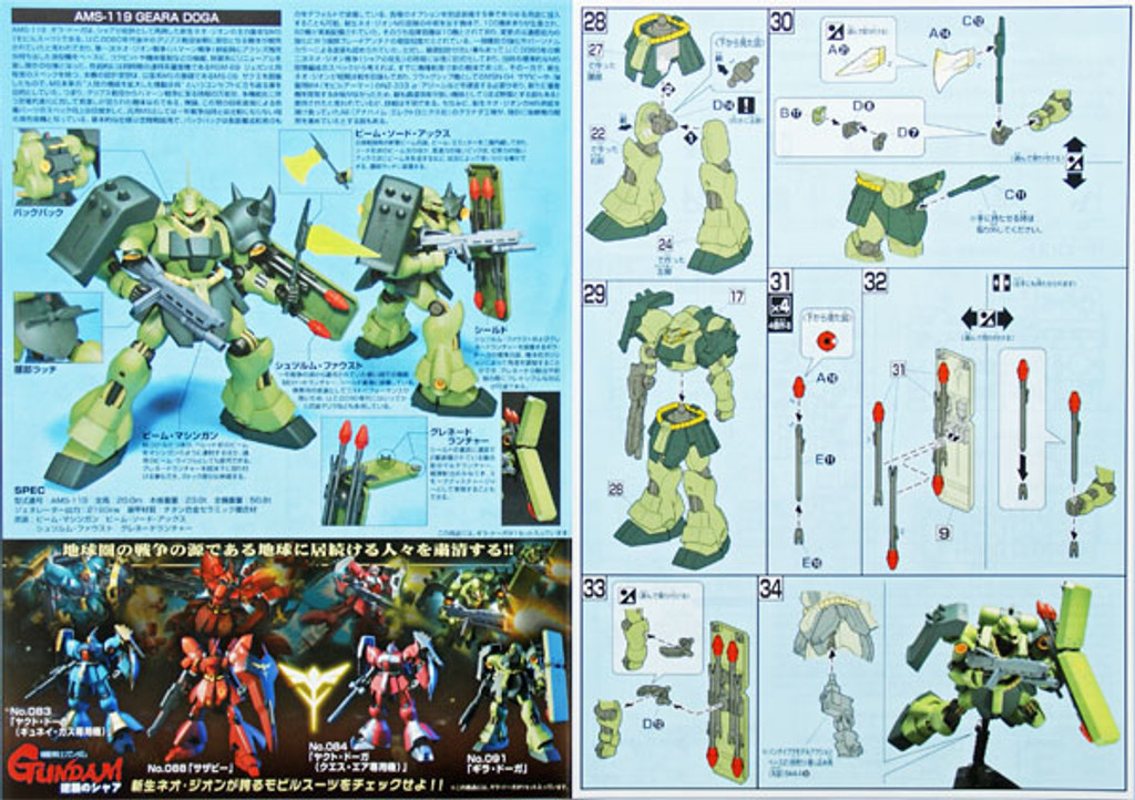 Bandai HGUC 091 Gundam AMS-119 GEARA DOGA 1/144 Scale Kit