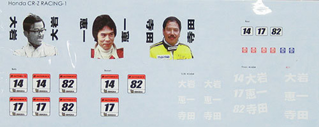 Ebbro 44695 Honda CR-Z Mugen Legend Cup 2011 Set E 1/43 Scale