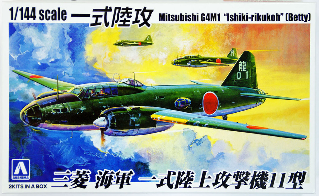 Aoshima 32145 Mitsubishi G4M1 Ishiki-rikukoh(BETTY)2 plane set 1/144 Scale Kit