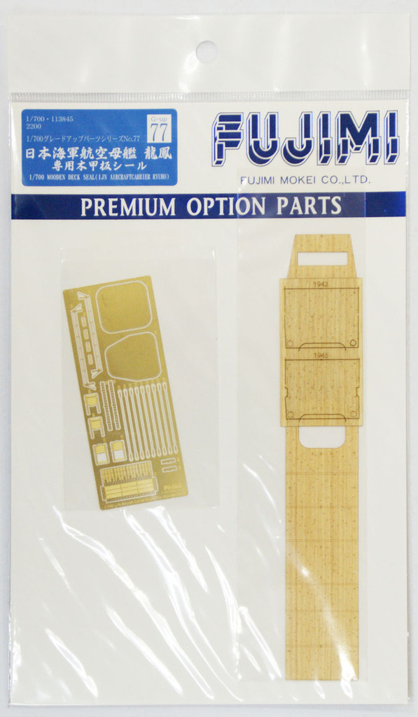 Fujimi 1/700 Gup77 Wooden Deck Seal (IJN Aircraft Carrier Ryuho) 1/700 Scale