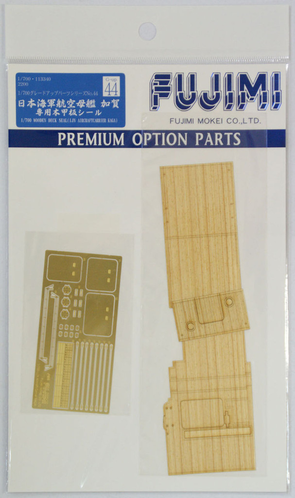 Fujimi 1/700 Gup44 Wooden Deck Seal (IJN Aircraft Carrier Kaga) 1/700 Scale