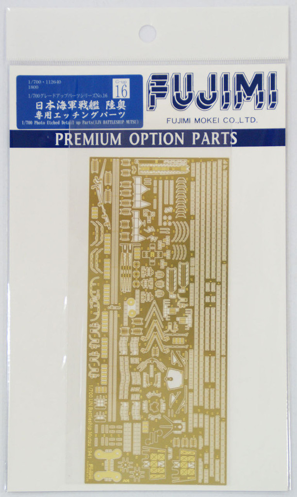 Fujimi 1/700 Gup16 Photo Etched Parts (IJN BattleShip Mutsu) 1/700 Scale