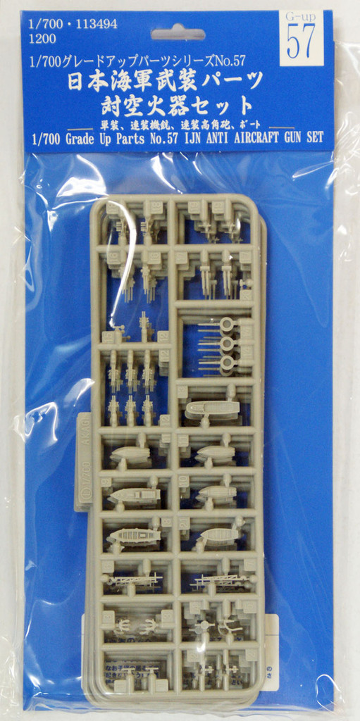 Fujimi 1/700 Gup57 Grade-Up Parts IJN Anti Aircraft Gun Set 1/700 Scale