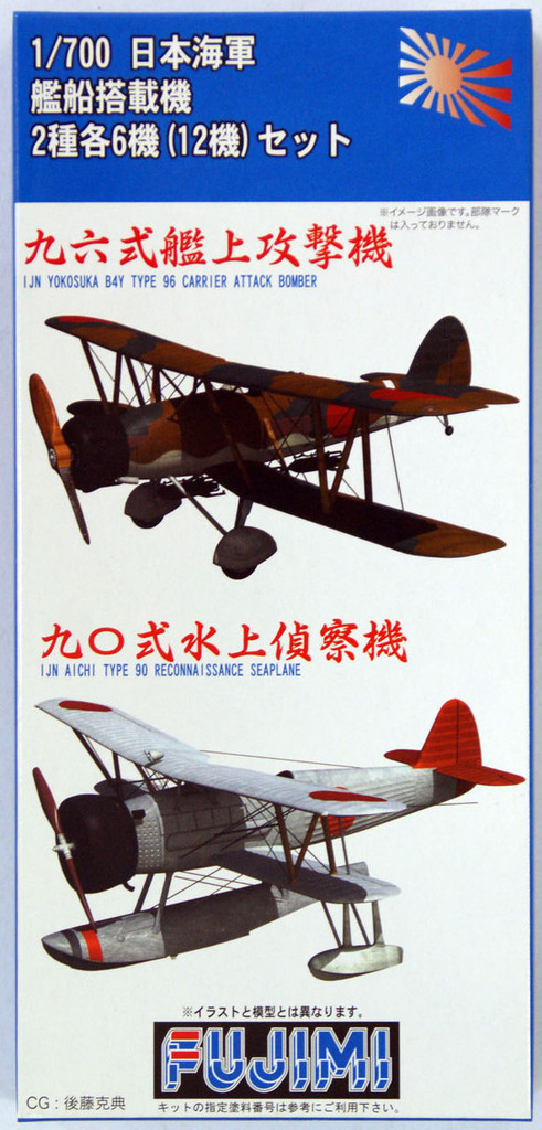 Fujimi 1/700 Gup71 Grade-Up Parts Aircraft Set (12 planes) 1/700 Scale