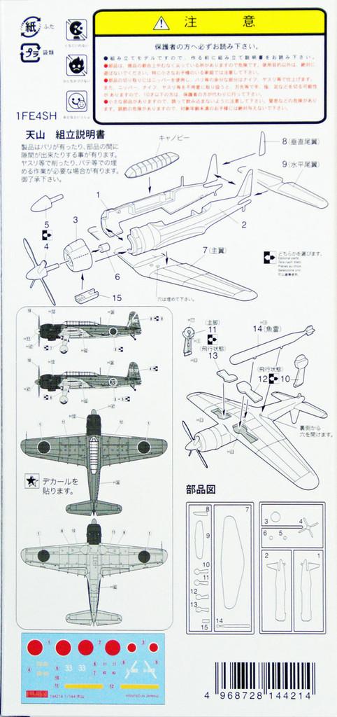 Fujimi 1/144 No.13 Nakajima B6N2 Tenzan (JILL) Type 12