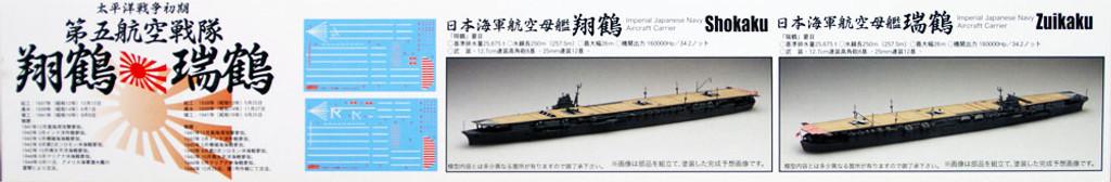 Fujimi TOKU SP11 IJN Imperial Japanese Navy Aircraft Carrier Shokaku & Zuikaku with Decals 1/700 scale kit