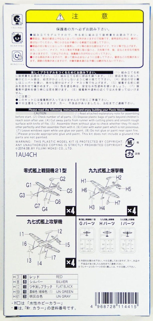 Fujimi 1/700 Gup97 Grade-Up Parts Aircraft Set (12 planes) 1/700 Scale