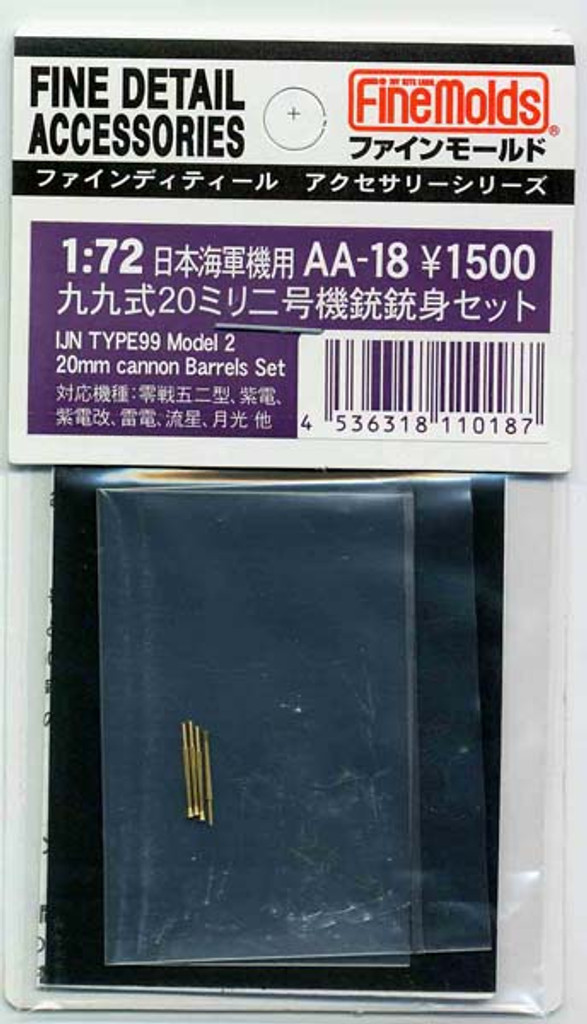 Fine Molds AA18 IJN Type99 Model 2 20mm cannon Barrels Set 1/72 Scale Kit
