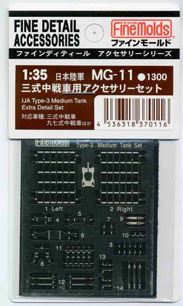 Fine Molds MG11 IJA Type-3 Medium Tank Extra Detail Set 1/35 Scale