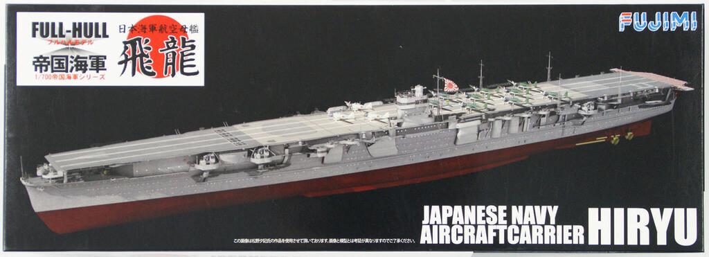 Fujimi FH-25 IJN Japanese Navy Aircraftcarrier Hiryu (Full Hull) 1/700 Scale Kit