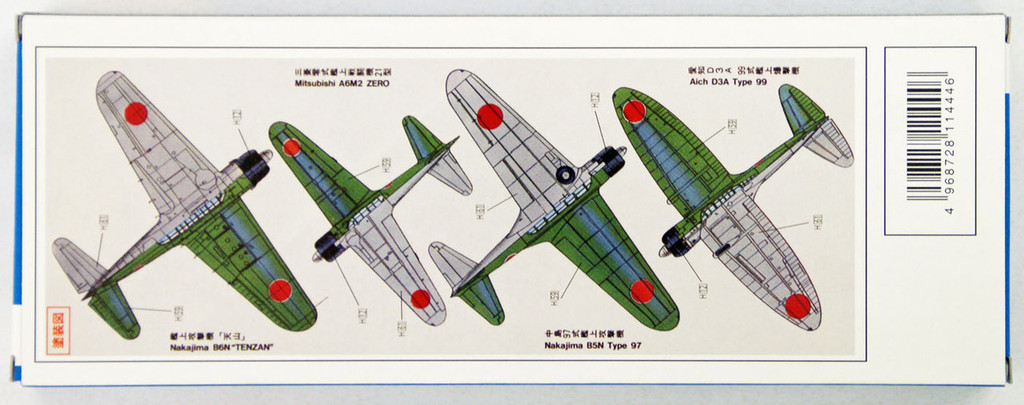 Fujimi 1/700 Gup100 Grade-Up Parts IJN Aircraft Set Japanese Carrier  (64 planes) 1/700 Scale