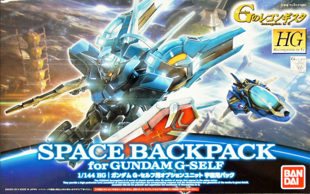 Bandai HG Reconguista in G G005 Gundam Space Backpack 943736 1/144 Scale Kit