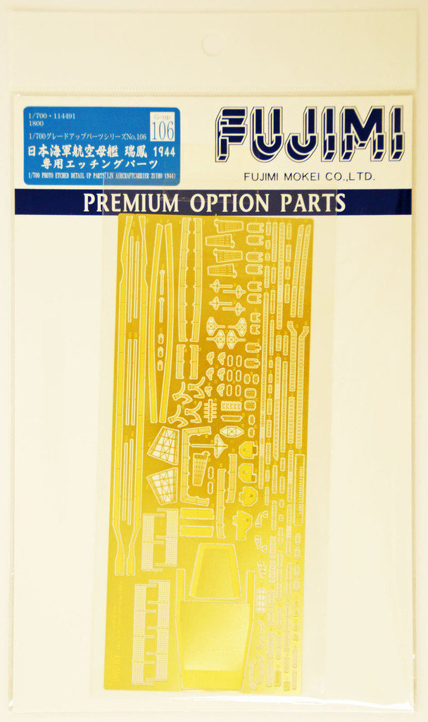 Fujimi 1/700 Gup106 Photo Etched Parts (IJN Aircraftcarrier Zuiho 1944) 1/700 Scale