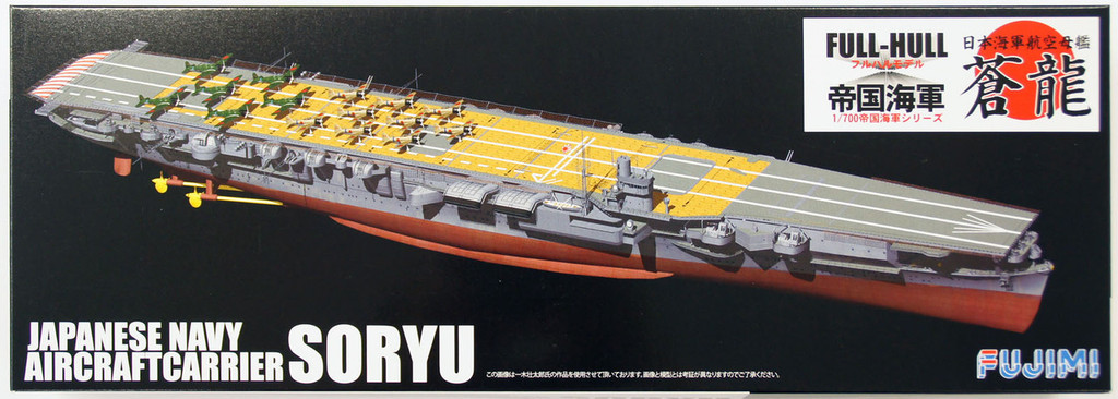 Fujimi FHSP-13 IJN Aircraftcarrier Soryu DX Full Hull Model 1/700 Scale Kit
