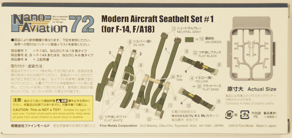 Fine Molds NA7 Modern Aircraft Seatbelt Set 1/72 Scale Kit