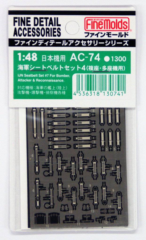 Fine Molds AC-74 Fine Detail Accessories Series IJN Seatbelt Set #7 for Bomber, Attacker & Reconnaissance 1/48 Scale
